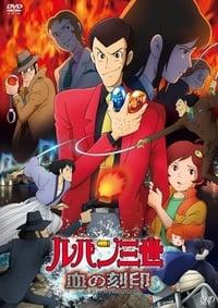 copertina film Lupin+III%3A+Il+sigillo+di+sangue%2C+la+sirena+dell%27eternit%C3%A0 2011