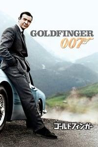 007 ゴールドフィンガー 無料ホームシアター