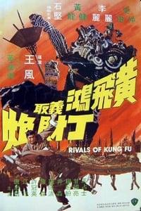 黃飛鴻義取丁財炮 (1974)