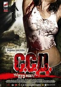 ССД: Смерть Советским Детям