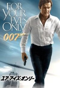 007 ユア・アイズ・オンリー 無料ホームシアター