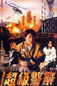 copertina film Supercop 1992