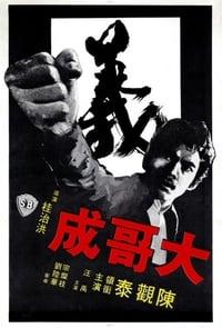 大哥成 (1975)
