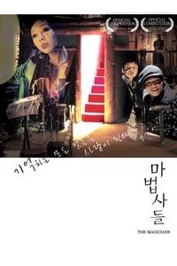 Magicians (2005)