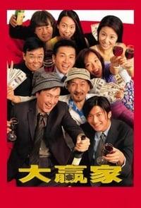 大贏家 (2000)