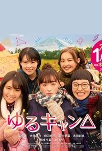 copertina serie tv Eiga+YuruCamp%E2%96%B3 2020