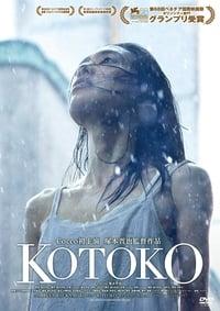 copertina film Kotoko 2011