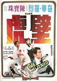 壁虎 (1972)