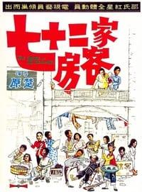 七十二家房客 (1973)