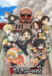copertina serie tv Attack+on+Titan%3A+Junior+High 2015