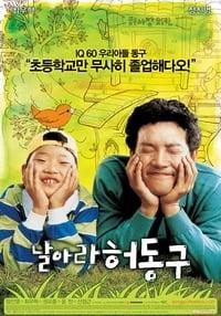 Bunt (2007)