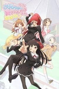 copertina serie tv Oniichan+dakedo+Ai+sae+Areba+Kankeinai+yo+ne%21 2012