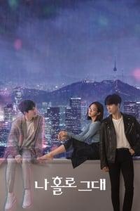 copertina serie tv My+Holo+Love 2020