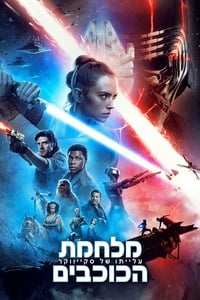סרט מלחמת הכוכבים: עלייתו של סקייווקר