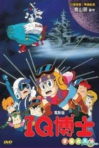 """Dr.SLUMP """"ほよよ!""""宇宙大冒険"""