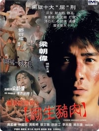 Chinese Midnight Express