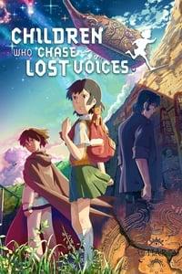 星を追う子ども - Children who Chase Lost Voices from Deep Below