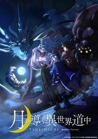 Tsukimichi -Moonlit Fantasy- Season 1