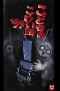 こどものこわい話'99