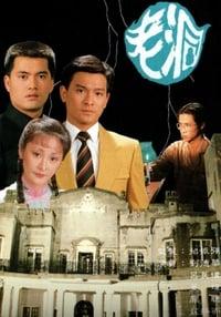 The Old Miao Myth (1983)