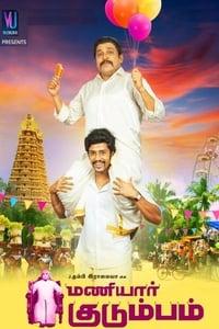 copertina film Maniyaar+Kudumbam 2018