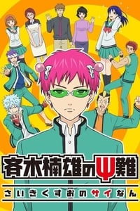 copertina serie tv The+Disastrous+Life+of+Saiki+K. 2016