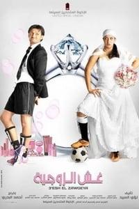 غش الزوجية