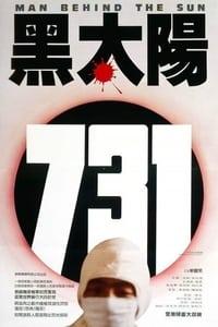 copertina film Hei+Tai+Yang+731 1988