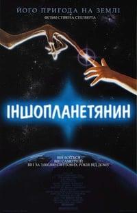 Іншопланетянин дивитися фільм онлайн українською безкоштовно
