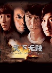 A World Without Thieves (2004)