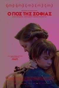 O gios tis Sofías (Son of Sofia) (2017)