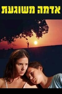copertina film Sweet+Mud 2006