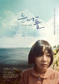 copertina film Eyelids 2018