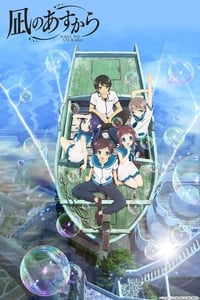 copertina serie tv Nagi+no+Asukara 2013