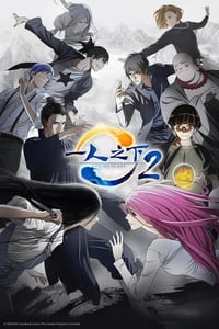 copertina serie tv Hitori+no+Shita%3A+The+Outcast 2016