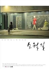 Sowol Road (2017)
