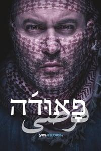 copertina serie tv Fauda 2015