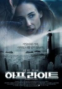 copertina film Half+Light 2006