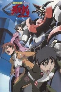 破邪巨星Gダンガイオー (2001)