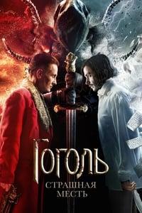 copertina film Gogol.+A+Terrible+Vengeance 2018