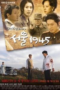 서울 1945 (2006)
