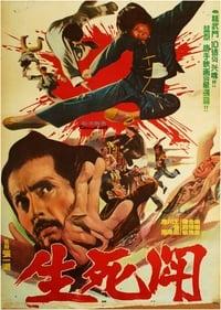 霹靂拳 (1972)