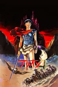 copertina film Arion 1986