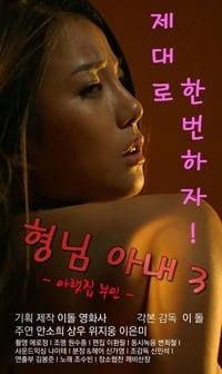 형님아내3 - 아랫집 부인 (2017)