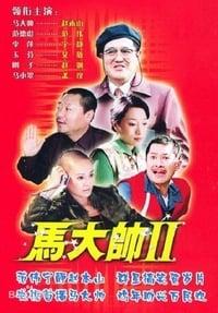 S02 - (2005)