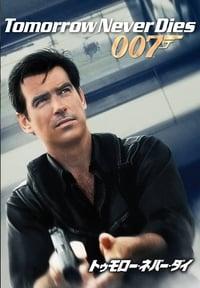 007/トゥモロー・ネバー・ダイ 無料ホームシアター