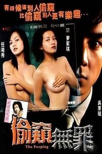 The Peeping (2002)