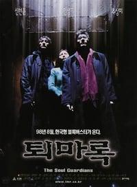 퇴마록 (1998)