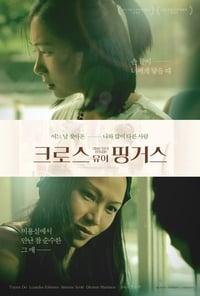 Cross Your Fingers (2011)