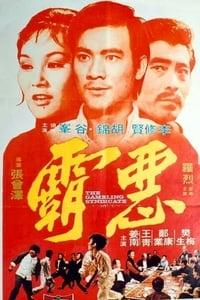 惡霸 (1975)